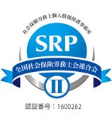 SRP(社会保険労務士個人情報保護事務所認証制度)取得
